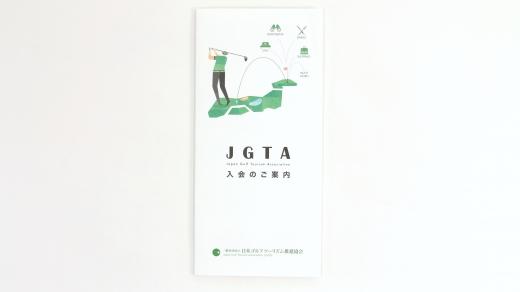 [実績紹介]入会案内/一般社団法人日本ゴルフツーリズム推進協会