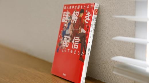 """『殺人事件が起きたので謎解き配信してみました』越尾圭インタビュー/""""心をつかんで離さない""""ミステリー小説ができるまで"""