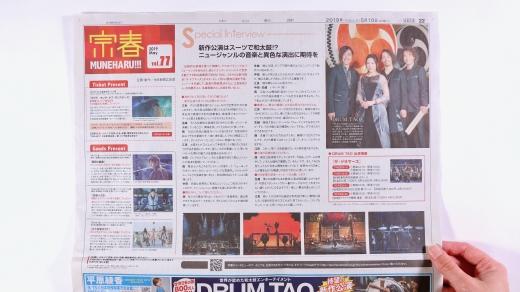 [実績紹介]MUNEHARU!!! DRUM TAOインタビュー/中日新聞