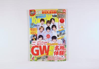 [実績紹介]東海ウォーカー5月号「GW」特集/KADOKAWA