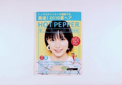 [実績紹介]HOT PEPPER名古屋5月号/リクルート