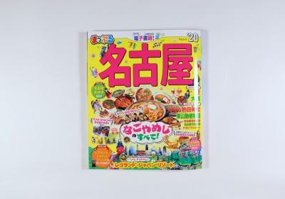 [実績紹介]まっぷるマガジン名古屋'20/昭文社