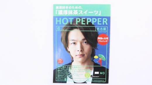 [実績紹介]HOT PEPPER名古屋6月号/リクルート