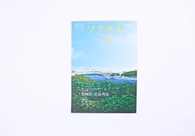 [実績紹介]ソラタネ/Solaseed Air(ソラシドエア)
