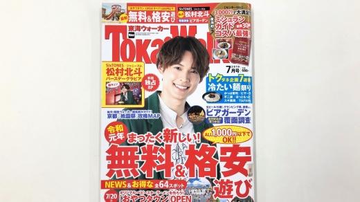 [実績紹介]東海ウォーカー7月号「無料格安」「ビアガーデン」特集/KADOKAWA
