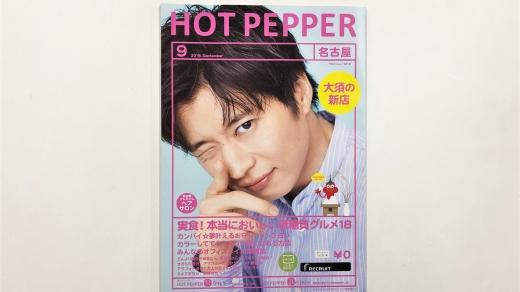 [実績紹介]HOT PEPPER名古屋9月号/リクルート