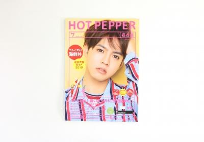 [実績紹介]HOT PEPPER名古屋7月号/リクルート