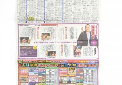 [実績紹介]大相撲名古屋場所特集/中日新聞