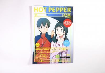 [実績紹介]HOT PEPPER名古屋8月号/リクルート