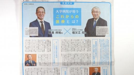[実績紹介]愛知医科大学 医療対談企画/中日新聞