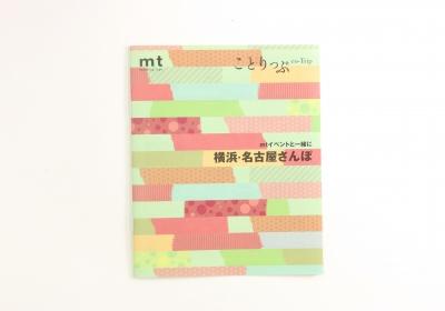 [実績紹介]ことりっぷ「mtイベントと一緒に 横浜・名古屋さんぽ」/昭文社