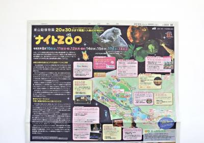 [実績紹介]東山動植物園ナイトZOO/中日新聞