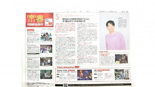 [実績紹介]MUNEHARU!!! 星野源インタビュー/中日新聞