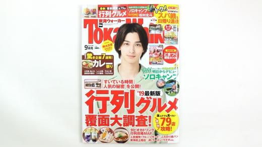 [実績紹介]東海ウォーカー9月号「ソロキャンプ」特集/KADOKAWA