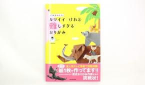 [実績紹介]からあげパーフェクトブック2020/日本唐揚協会監修