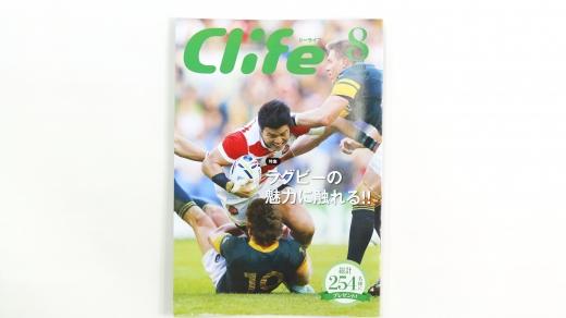 [実績紹介]くらしと中日 Clife(シーライフ)8月号ラグビー特集/中日新聞
