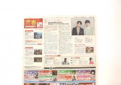 [実績紹介]MUNEHARU!!! 森崎ウィン、鈴鹿央士 インタビュー/中日新聞