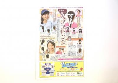 [実績紹介]中日こどもウイークリー「最旬ヘアアレンジ」/中日新聞