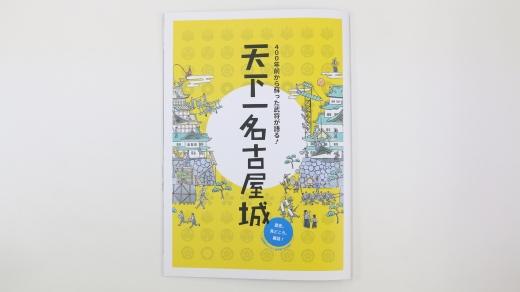 [実績紹介]天下一名古屋城/名古屋おもてなし武将隊事務局