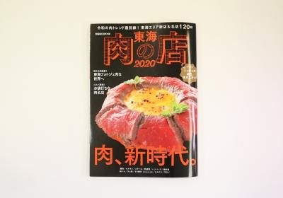 [実績紹介]ぴあMOOK中部「東海肉の店2020」/ぴあ