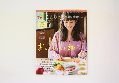 [実績紹介]ことりっぷマガジン vol.22 2019秋号/昭文社