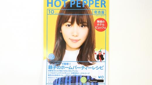 [実績紹介]HOT PEPPER名古屋10月号/リクルート