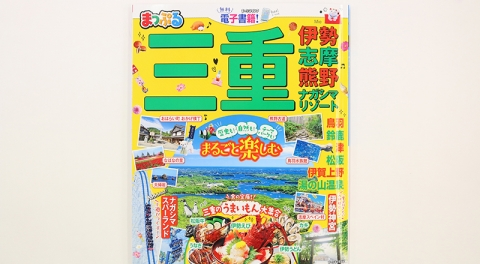 [実績紹介]まっぷるマガジン「まっぷる三重」/昭文社