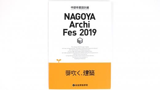 [実績紹介]NAGOYA Archi Fes 2019 中部卒業設計展/総合資格学院