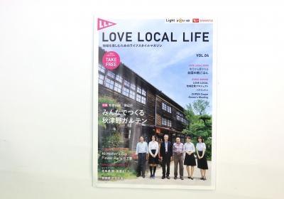 [実績紹介]LOVE LOCAL LIFE/ダイハツ工業株式会社