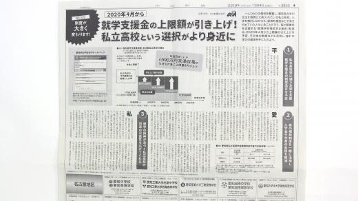 [実績紹介]就学支援金/中日新聞