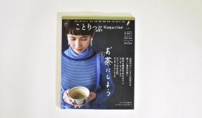 [実績紹介]COLOR+ 飛騨高山 白川郷/昭文社