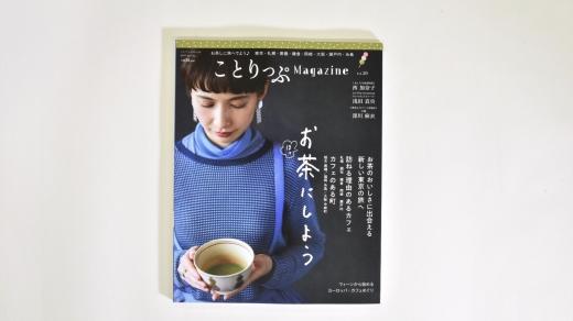 [実績紹介]ことりっぷマガジン vol.20 2019春号/昭文社