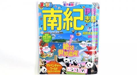 [実績紹介]まっぷるマガジン「まっぷる南紀 伊勢・志摩'20」/昭文社