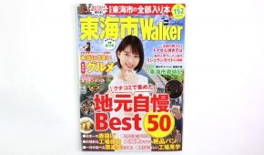 [実績紹介]東海市ウォーカー「グルメ特集」/KADOKAWA