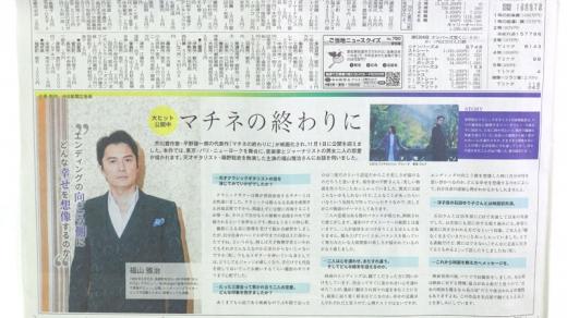 [実績紹介]映画「マチネの終わりに」福山雅治インタビュー/中日新聞