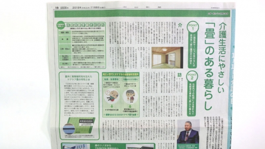 [実績紹介]介護の日たたみ企画/中日新聞