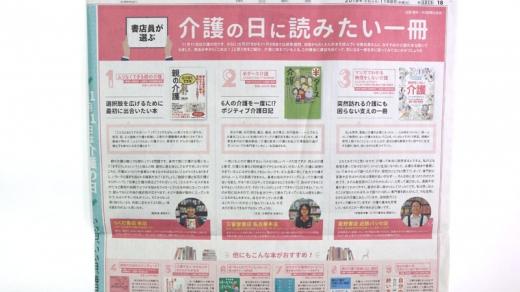 [実績紹介]書店員が選ぶ 介護の日に読みたい一冊/中日新聞