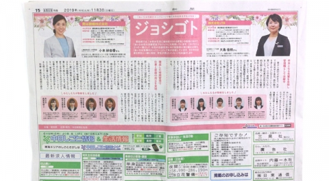 [実績紹介]ジョシゴト/中日新聞