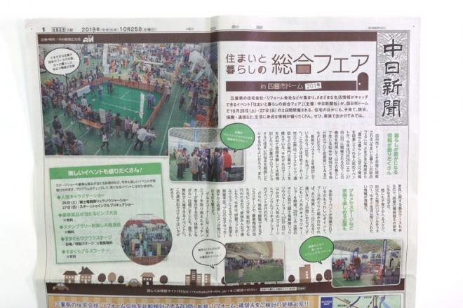 [実績紹介]住まいと暮らしの総合フェア/中日新聞