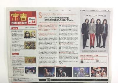 [実績紹介]MUNEHARU!!! THE YELLOW MONKEYインタビュー/中日新聞
