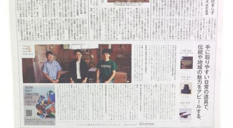 [実績紹介]LEXUS NEW TAKUMI PROJECT/中日新聞