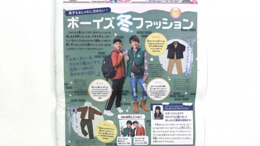 [実績紹介]中日こどもウイークリー「ボーイズ冬ファッション」/中日新聞