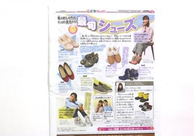 [実績紹介]中日こどもウイークリー「最旬シューズ」/中日新聞