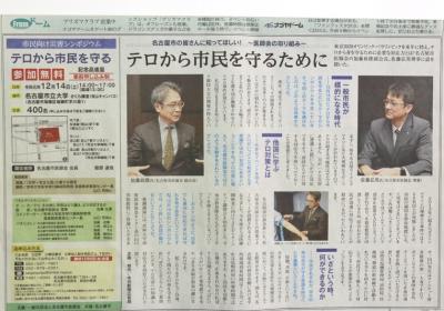 [実績紹介]テロから市民を守るために/中日新聞