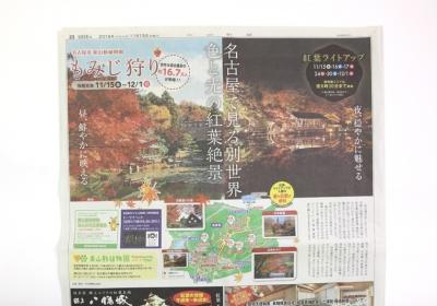 [実績紹介]東山動植物園もみじ狩り/中日新聞