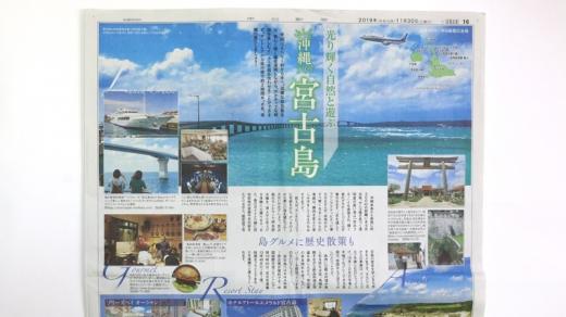 [実績紹介]ANA宮古島企画/中日新聞