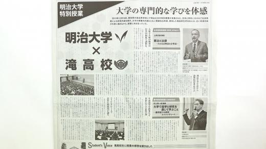 [実績紹介]明治大学×滝高校/中日新聞