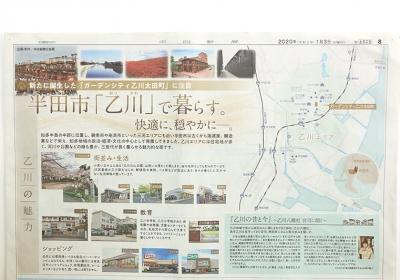 [実績紹介]半田市「乙川」で暮らす。/中日新聞
