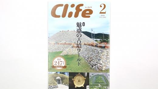 [実績紹介]くらしと中日 Clife(シーライフ)2月号古墳特集/中日新聞
