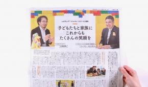 [実績紹介]名古屋トヨペット 防災の日企画/中日新聞